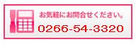 0266543320